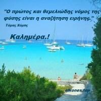 Καλημέρα Με Όμορφες Ελληνικές Παραλίες.!