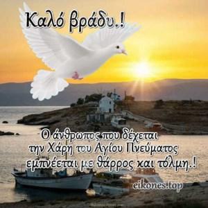 Καλό Ξημέρωμα Του  Αγίου Πνεύματος σε όλους μας.!