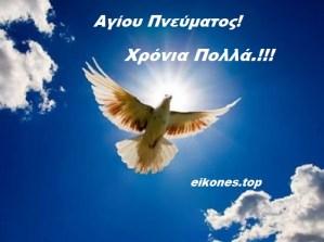 Του Αγίου Πνεύματος