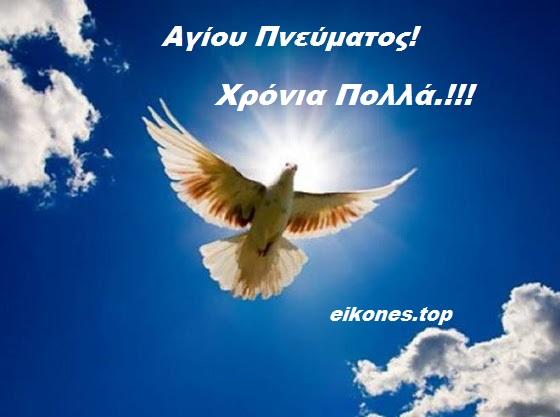 Του Αγίου Πνεύματος-eikones.top