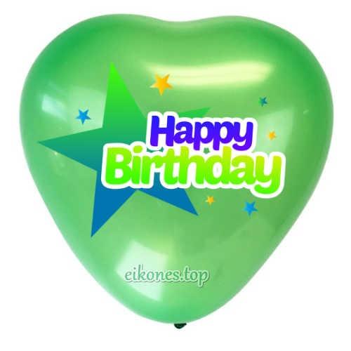 Μπαλόνια-Καρδιές για Happy Birthday.!