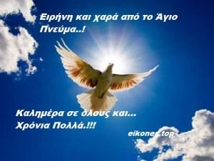 Εικόνες Τοπ για το Άγιο Πνεύμα