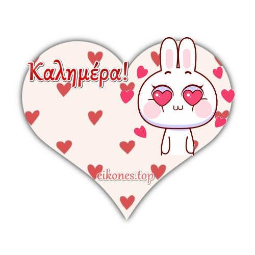 Καρδιές με λόγια για καλημέρα-eikones.top