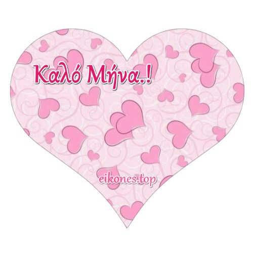 Εικόνες-Καρδιές για Καλό Μήνα.!
