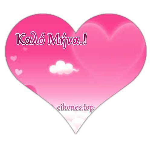 Εικόνες-Καρδιές για Καλό Μήνα.!eikones.top