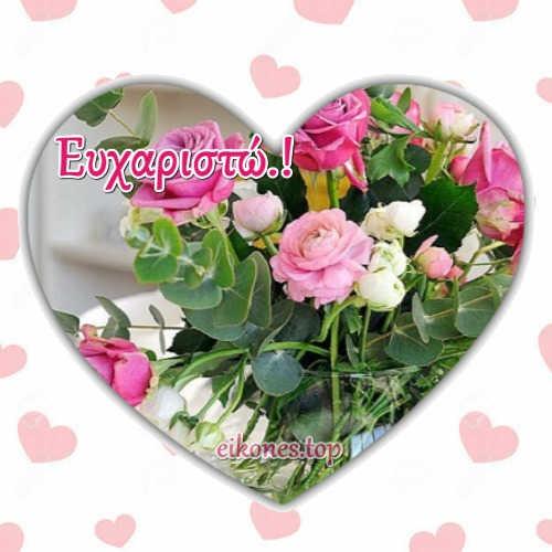 Όμορφες Καρδιές με Λουλούδια για Ευχαριστώ.!
