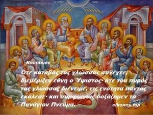 Κυριακή της Πεντηκοστής – Αγίου Πνεύματος : Τι γιορτάζουμε
