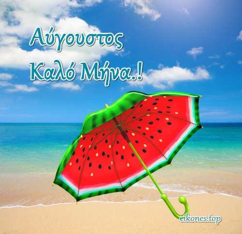 Αύγουστος:Καλό Μήνα σε όλους με eikones.top