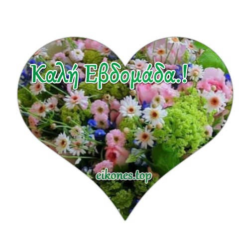Καρδιές με Λουλούδια για  Καλημέρα-Καλή Εβδομάδα-eikones.top