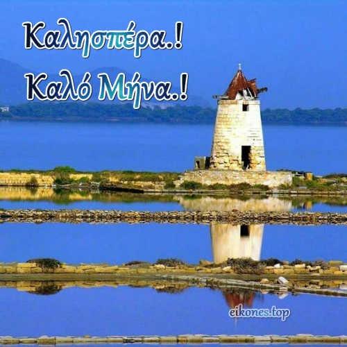 Εικόνες για καλησπέρα και καλό μήνα.! eikones.top