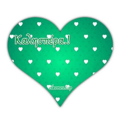 10 Καρδιές για Καλησπέρα.!