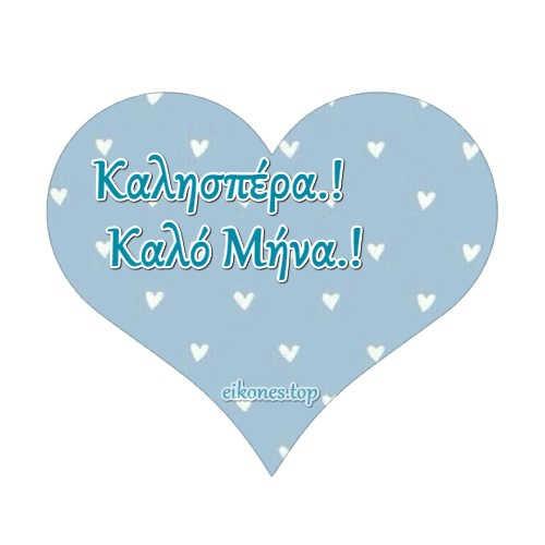 Εικόνες  για Καλησπέρα και Καλό Μήνα.eikones.top