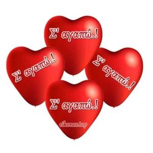 Κόκκινα Μπαλόνια για να πεις Σ'αγαπώ!