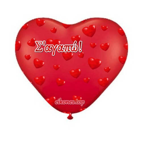 Κόκκινα Μπαλόνια για να πεις Σ'αγαπώ!-eikones.top
