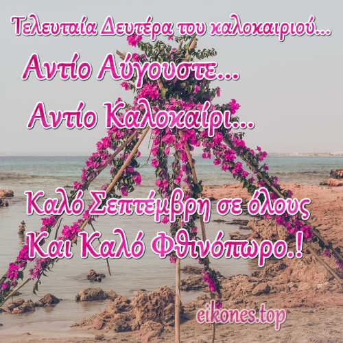 Read more about the article Τελευταία Δευτέρα του Καλοκαιριού.Καλή εβδομάδα.!