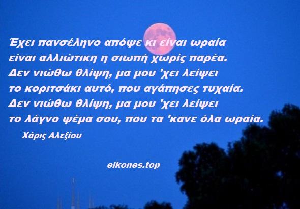 Πανσέληνος: Λόγια,Στίχοι Και Ποιήματα σε Εικόνες-eikones.top
