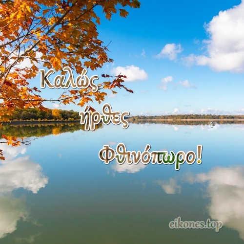 Καλό Φθινόπωρο με eikones.top