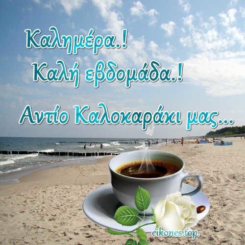 Καλημέρα καλή εβδομάδα-eikones.top