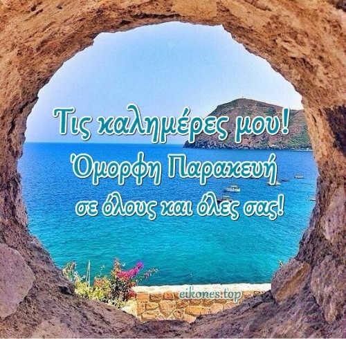 Ευχές σε εικόνες για μια όμορφη, χαρούμενη Παρασκευή-eikones.top