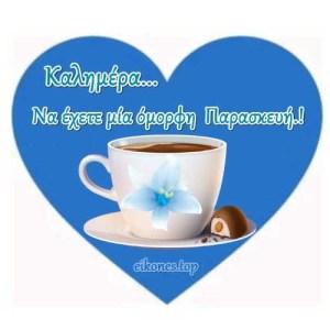 Καλημέρα σε Όλους…Καλή Παρασκευή με Εικόνες Τοπ.!