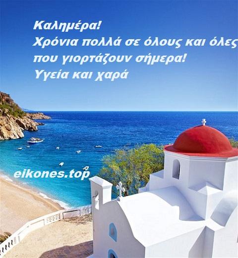 Καλημέρα σε όλους και χρόνια πολλά! eikones.top