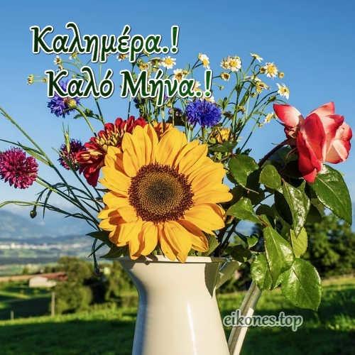 Φθινοπωρινές εικόνες για καλημέρα-καλό μήνα-eikones.top