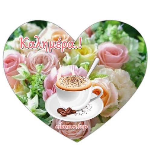 Χαρούμενη καλημέρα με υγεία και όμορφες εικόνες με καρδιές.!eikones.top