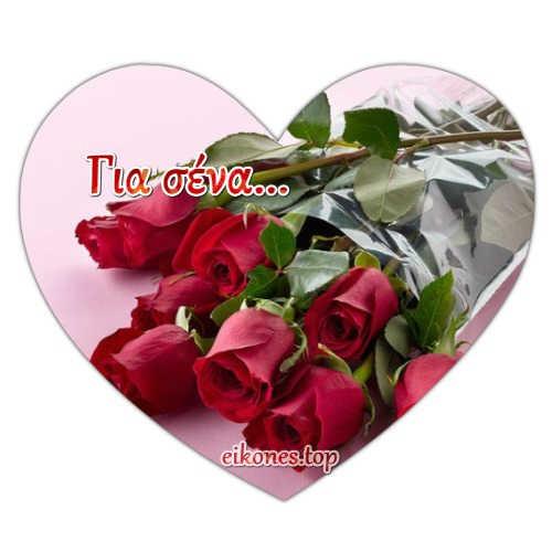 Εικόνες με καρδιές, μηνύματα αγάπης-eikones.top