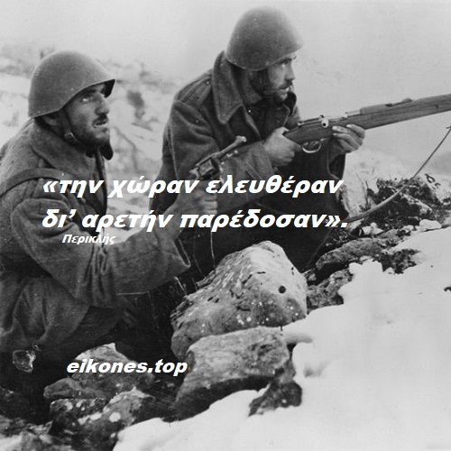 Eπέτειος της 28ης Οκτωβρίου 1940-eikones.top