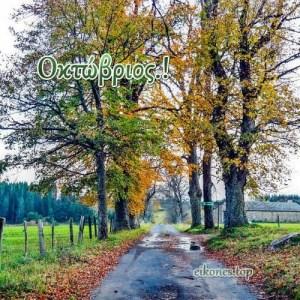 Εικόνες Για Τον Μήνα Οκτώβριο.!
