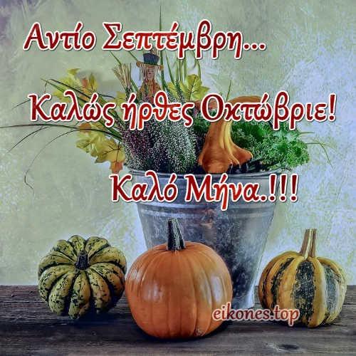 Αντίο Σεπτέμβρη…..Οκτώβριος!!! Καλό μήνα!!!
