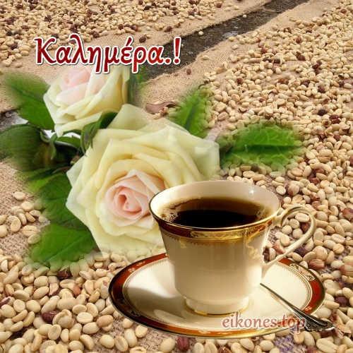 Εικόνες για καλημέρα-eikones.top