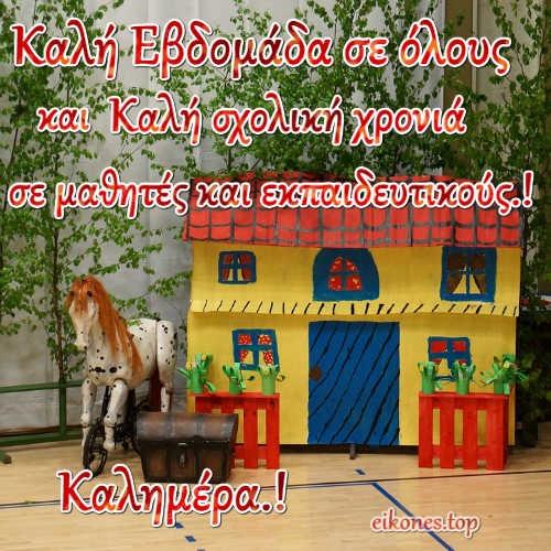 14 Σεπτεμβρίου:Καλημέρα σε όλους! Καλή σχολική εβδομάδα -eikones.top