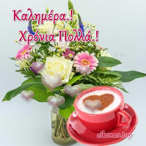Εικόνες για καλημέρα-χρόνια πολλά-eikones.top