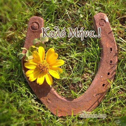 Καλό Μήνα Με Φθινοπωρινές Εικόνες.!-eikones.top