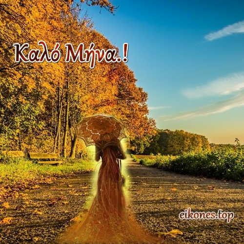 Καλό Μήνα Με Φθινοπωρινές Εικόνες.!