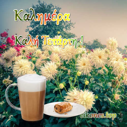 Ευχές για μια όμορφη Τετάρτη σε όλους.!eikones.top