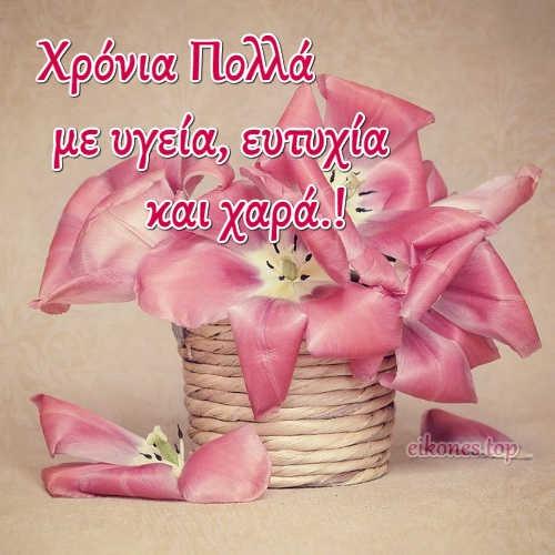 'Ομορφες ευχές σε εικόνες .eikones.top