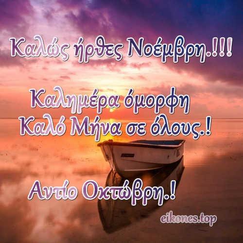 Αντίο Οκτώβρη... Καλωσόρισες Νοέμβρη-eikones.top