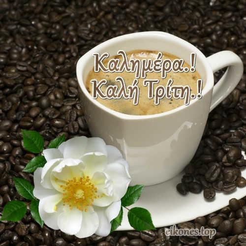 Καλημέρα σε όλους.... Καλή Τρίτη -eikones.top