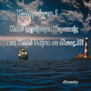 Read more about the article Καληνύχτα…καλό ξημέρωμα Κυριακής σε όλους και καλό μήνα.!