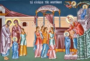 21 Νοεμβρίου – Εισόδια της Θεοτόκου