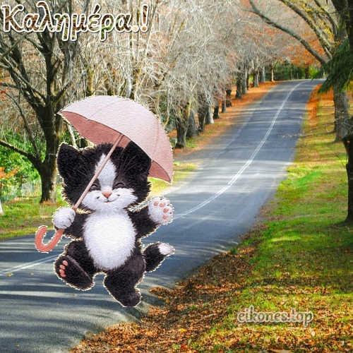 Φθινοπωρινές Καλημέρες με ομορφιές της φύσης.!