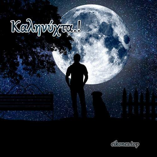 Εικόνες της νύχτας για καληνύχτα.!-eikones.top