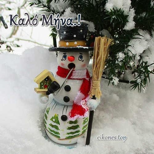 Χειμωνιάτικες Εικόνες Για Καλό Μήνα!-eikones.top
