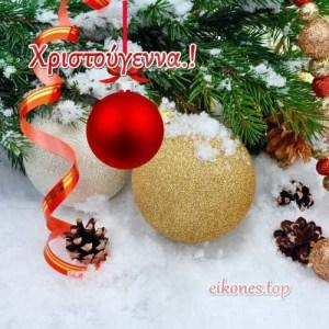 Εικόνες Για Τα Χριστούγεννα.! Καλές Γιορτές Με Υγεία.!