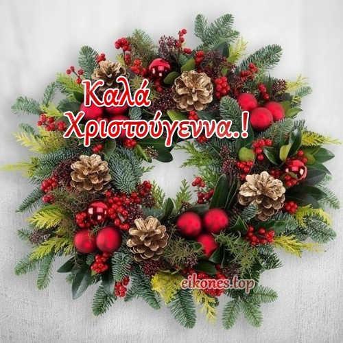 Καλά Χριστούγεννα.!eikones.top