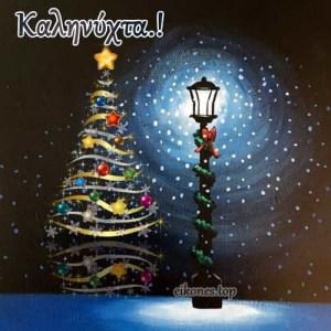 Χριστουγεννιάτικες Εικόνες Τοπ Για Καληνύχτα.!