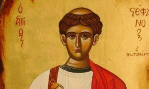 Στις 27 Δεκεμβρίου τιμάται ο Άγιος Στέφανος