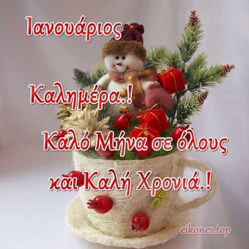 Ιανουάριος: Καλό μήνα σε όλους και καλή χρονιά!